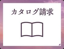 最新カタログ(PDF)
