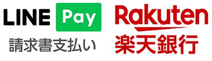 LinePay 請求書払い Rakuten 楽天銀行