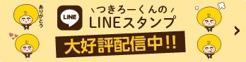 つきろーくんのLINEスタンプ 大好評販売中!!