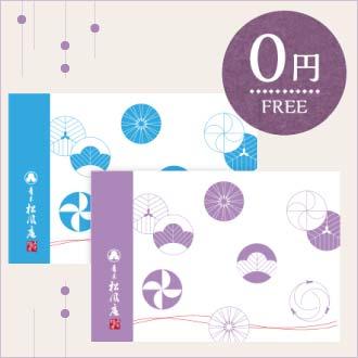0円 FREE