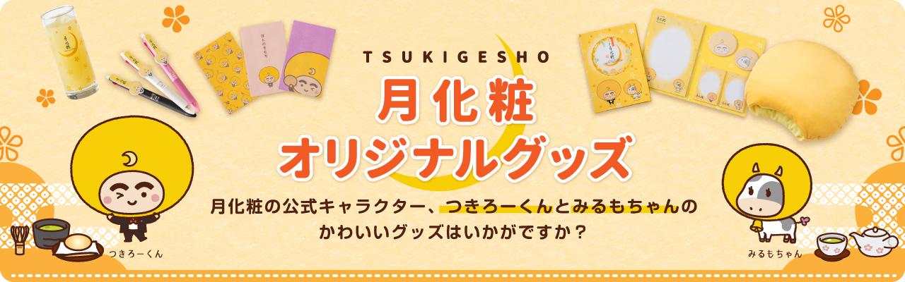 月化粧オリジナルグッズ | TSUKIGESHO | 月化粧の公式キャラクター、つきろーくんとみるもちゃんのかわいいグッズはいかがですか?