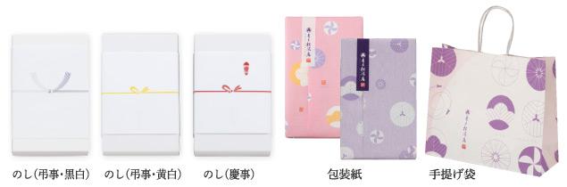 のし(弔事・黒白) | のし(弔事・黄城) | のし(慶事) | 包装紙 | 手提袋