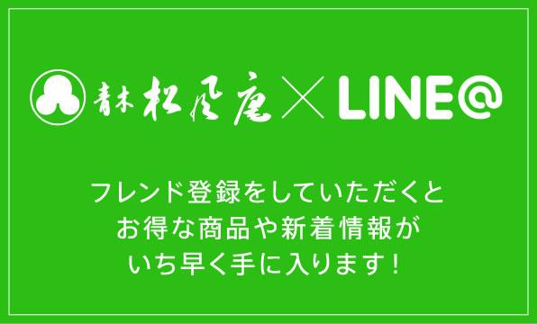 青木松風庵×LINE@ フレンド登録していただくと、お得な商品や新着情報がいち早く手に入ります!