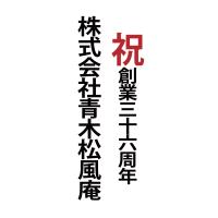 祝 創業三十六周年 株式会社青木松風庵