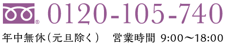 年中無休(元旦除く) 営業時間9:00~18:00