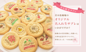 青木松風庵のオリジナル名入れ生サブレはいかがですか?結婚式の引き出物に、内祝いに、大切な記念日やイベントに、世界にたった一つのお菓子を。