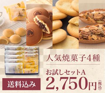 人気焼菓子4種お試しセットA 送料込み2,750円(税込)