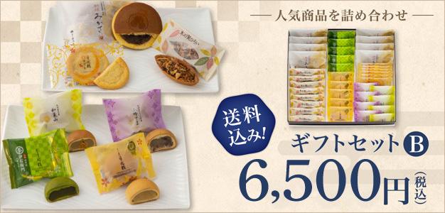 ギフトセットB 送料込み! 6,000円(税込)