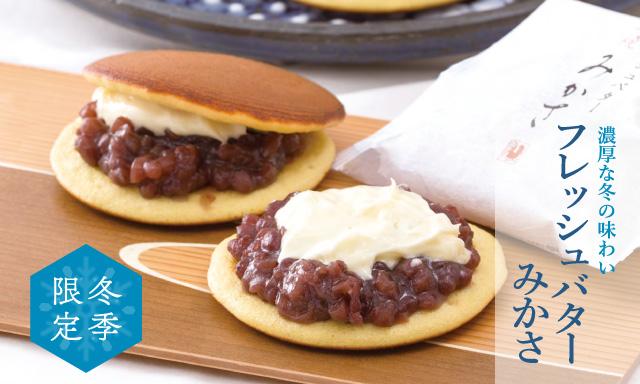 冬季限定 濃厚な冬の味わい フレッシュバターみかさ