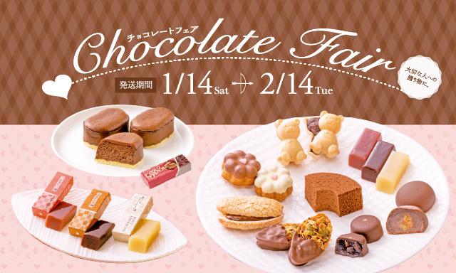 大好評 チョコレートフェア 1/8 Fri ~ 2/14 Sun Aoki Shofuan presents 大切な人への贈り物に。